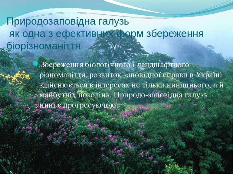 Природозаповідна галузь як одна з ефективних форм збереження біорізноманіття ...