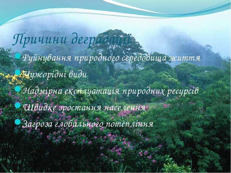 Причини деградації Руйнування природного середовища життя Чужорідні види Надм...