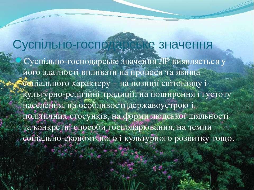 Суспільно-господарське значення Суспільно-господарське значення ЛР виявляєтьс...