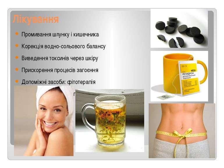 Лікування Промивання шлунку і кишечника Корекція водно-сольового балансу Виве...