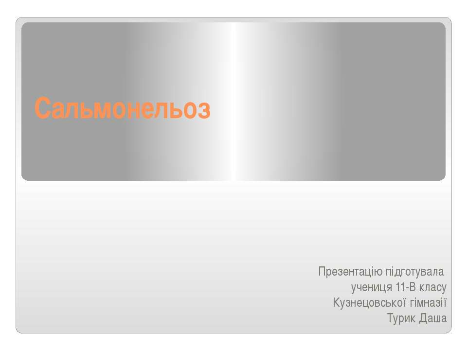 Сальмонельоз Презентацію підготувала учениця 11-В класу Кузнецовської гімназі...