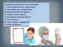 Загальний догляд містить такі під розділи: 1) гігієна навколишнього середо ви...
