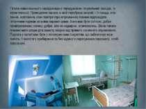 Гігієна навколишнього середовища є передумовою лікувальних заходів, їх ефекти...