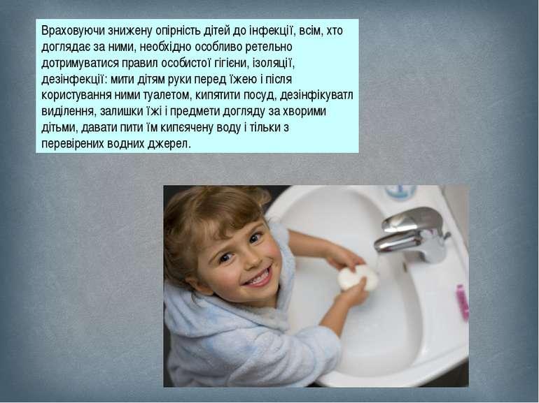 Враховуючи знижену опірність дітей до інфекції, всім, хто доглядає за ними, н...