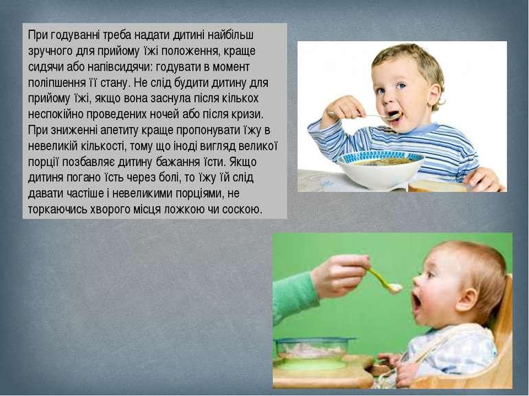 При годуванні треба надати дитині найбільш зручного для прийому їжі положення...