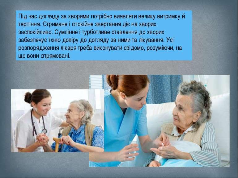 Під час догляду за хворими потрібно виявляти велику витримку й терпіння. Стри...