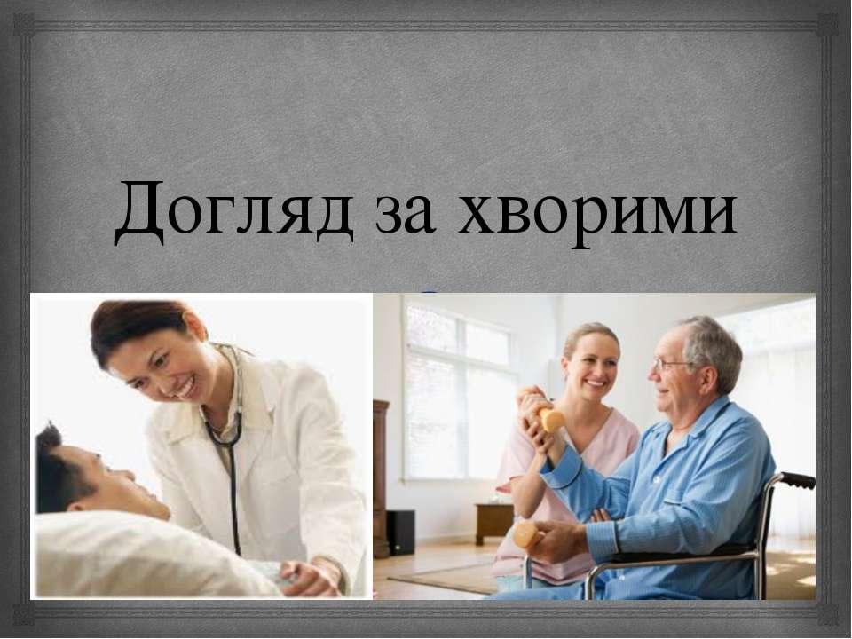 Догляд за хворими …