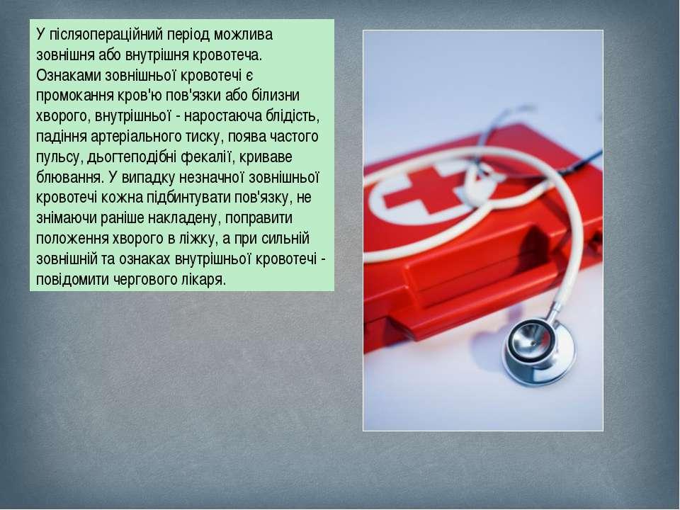 У післяопераційний період можлива зовнішня або внутрішня кровотеча. Ознаками ...