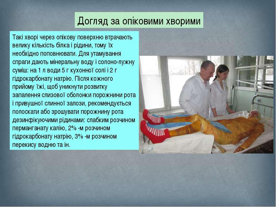 Догляд за опіковими хворими Такі хворі через опікову поверхню втрачають велик...