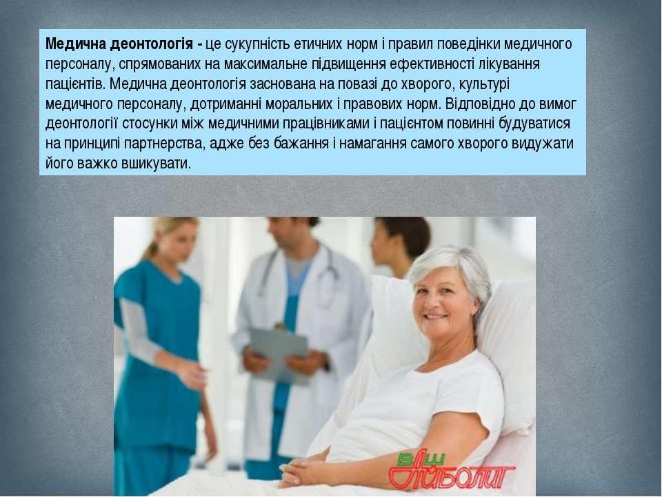 Медична деонтологія - це сукупність етичних норм і правил поведінки медичного...