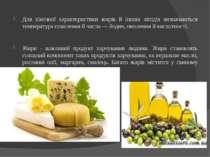 Для хімічної характеристики жирів й інших ліпідів визначаються температура пл...