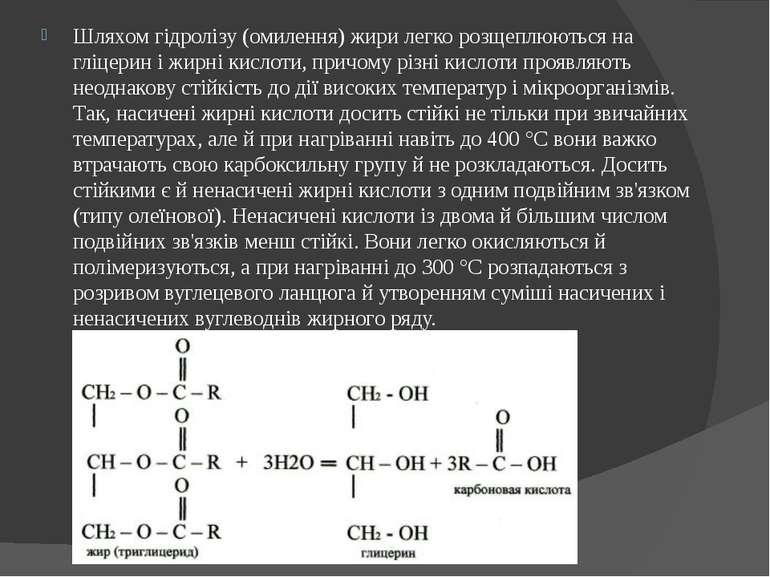Шляхом гідролізу (омилення) жири легко розщеплюються на гліцерин і жирні кисл...