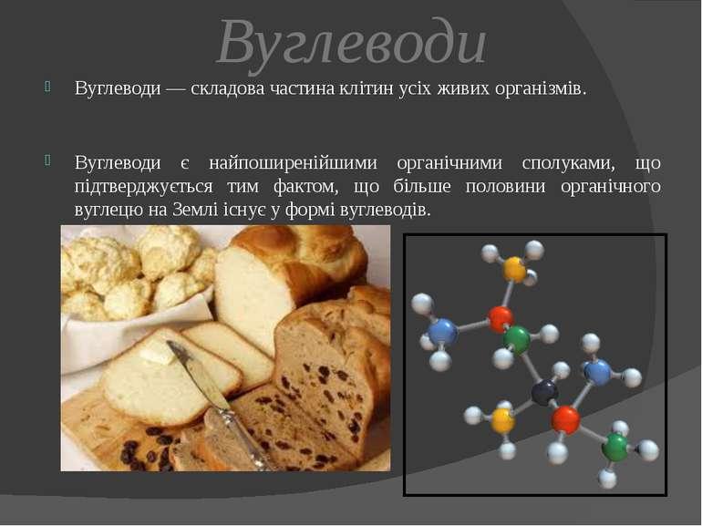 Вуглеводи Вуглеводи — складова частина клітин усіх живих організмів. Вуглевод...