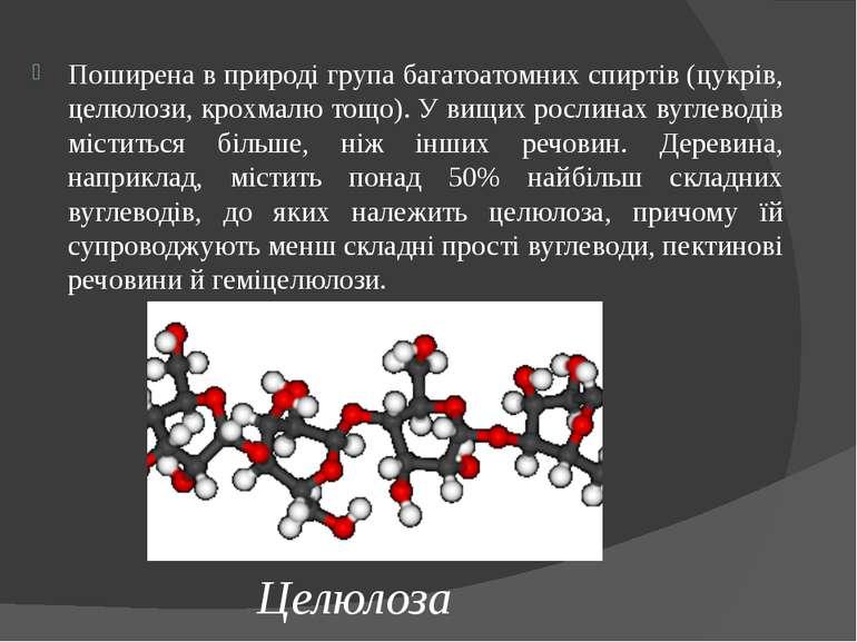 Поширена в природі група багатоатомних спиртів (цукрів, целюлози, крохмалю то...