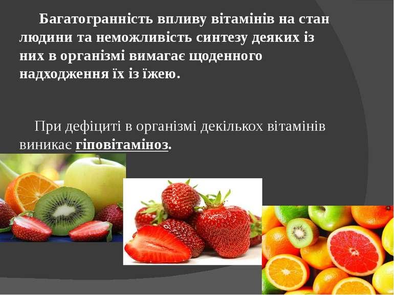 Багатогранність впливу вітамінів на стан людини та неможливість синтезу деяки...