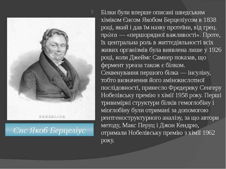 Білки були вперше описані шведським хіміком Єнсом Якобом Берцеліусом в 1838 р...
