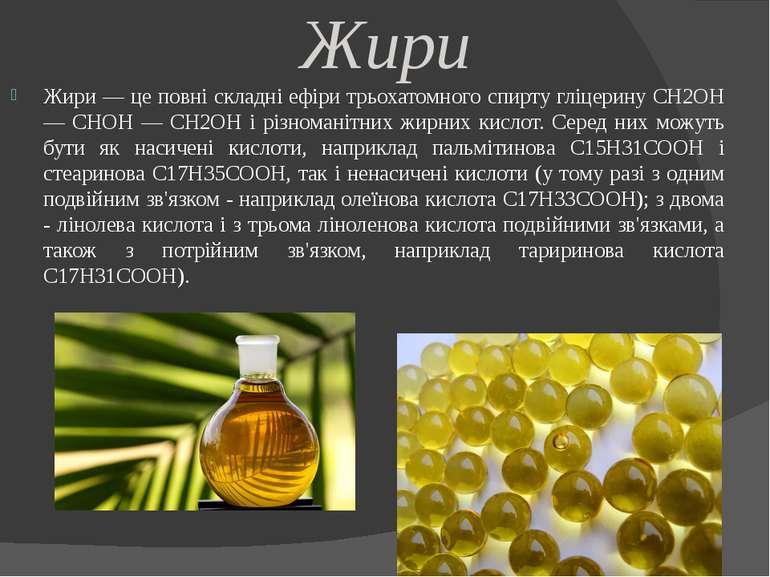 Жири Жири — це повні складні ефіри трьохатомного спирту гліцерину СН2ОН — СНО...