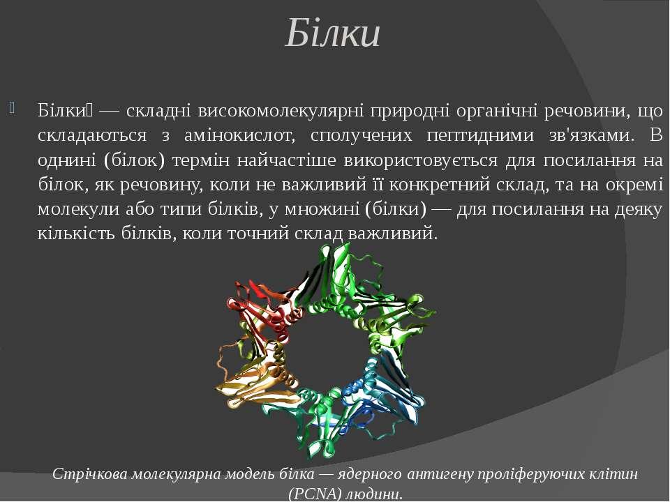 Білки Білки — складні високомолекулярні природні органічні речовини, що склад...