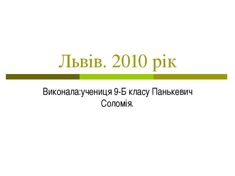 Львів. 2010 рік Виконала:учениця 9-Б класу Панькевич Соломія.