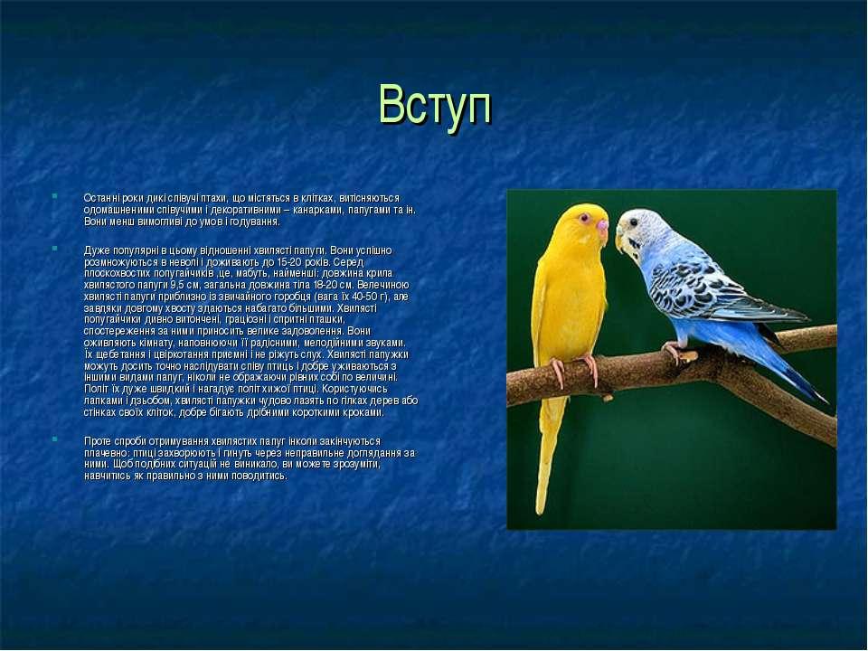 Вступ Останні роки дикі співучі птахи, що містяться в клітках, витісняються о...