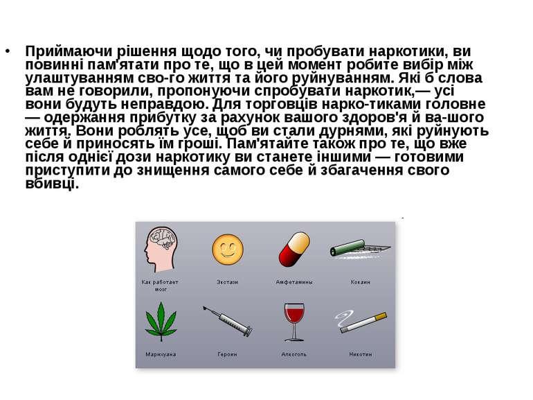 Приймаючи рішення щодо того, чи пробувати наркотики, ви повинні пам'ятати про...