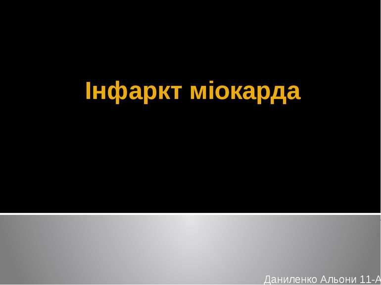 Інфаркт міокарда Даниленко Альони 11-А