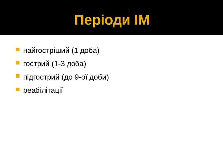 Періоди ІМ найгостріший (1 доба) гострий (1-3 доба) підгострий (до 9-ої доби)...