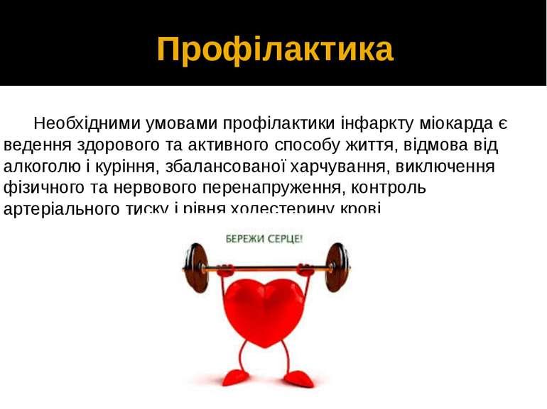 Профілактика Необхідними умовами профілактики інфаркту міокарда є ведення здо...