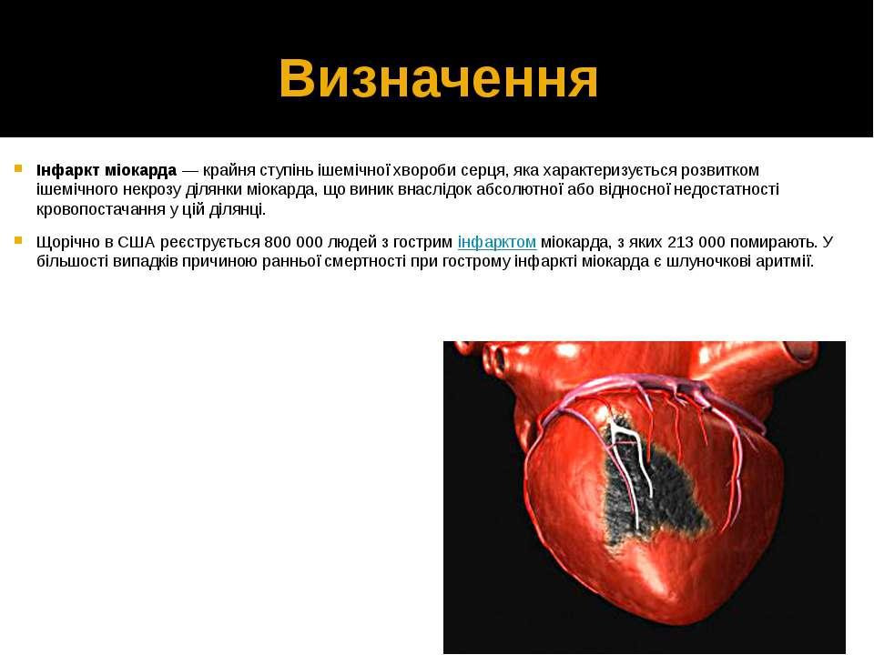 Визначення Інфаркт міокарда— крайня ступіньішемічної хвороби серця, яка хар...