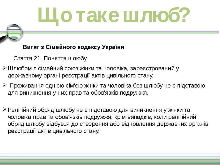 Витяг з Сімейного кодексу України Стаття 21. Поняття шлюбу Шлюбом є сімейний ...