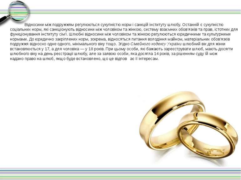 Відносини між подружжям регулюються сукупністю норм і санкцій інституту шлюбу...