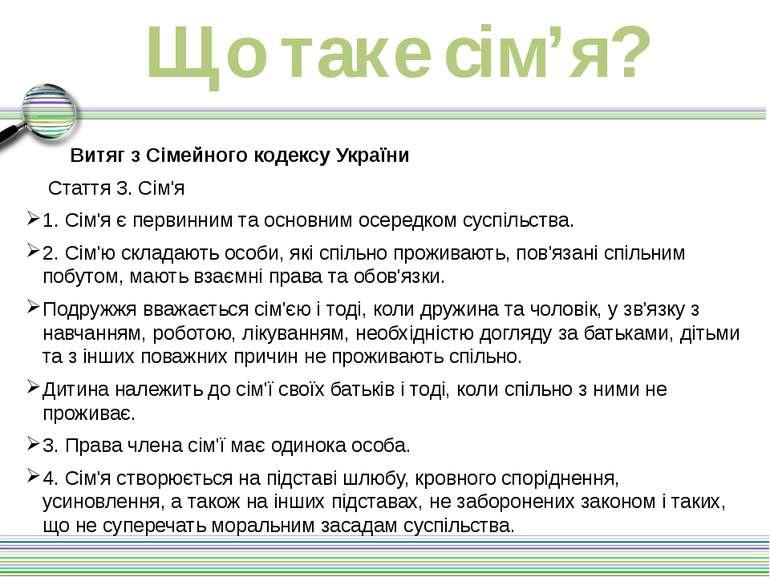Що таке сім'я? Витяг з Сімейного кодексу України Стаття 3. Сім'я 1. Сім'я є п...