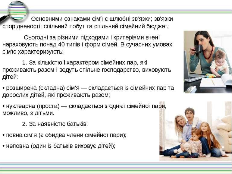 Основними ознаками сім'ї є шлюбні зв'язки; зв'язки спорідненості; спільний по...
