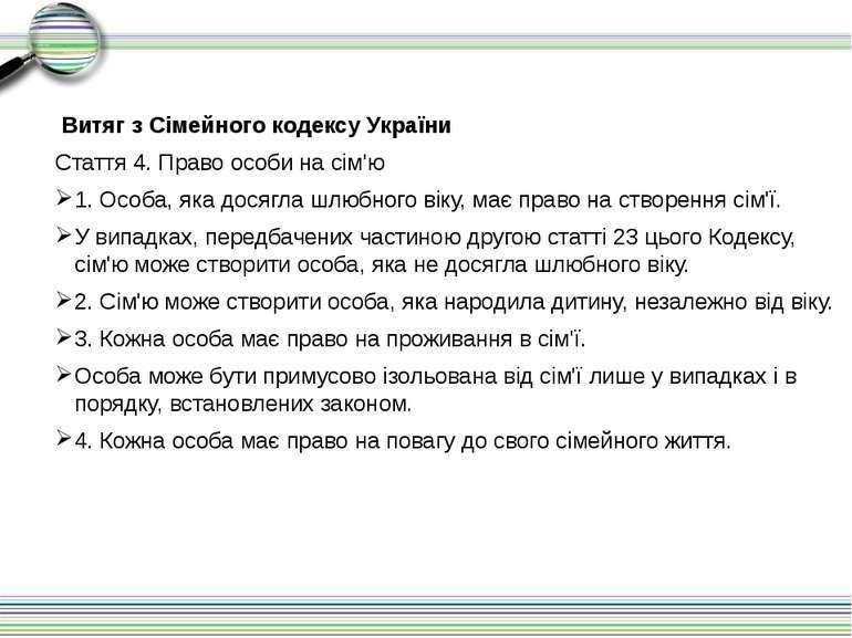 Витяг з Сімейного кодексу України Стаття 4. Право особи на сім'ю 1. Особа, як...