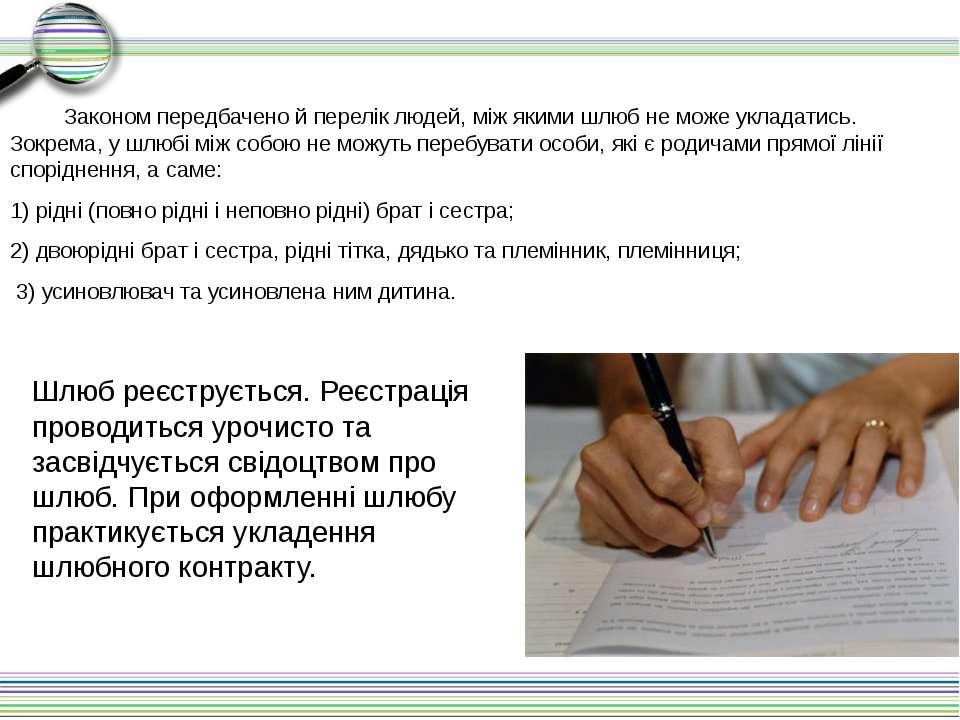 Законом передбачено й перелік людей, між якими шлюб не може укладатись. Зокре...