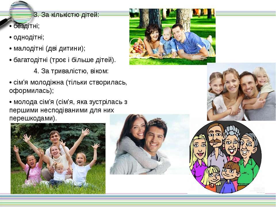 3. За кількістю дітей: • бездітні; • однодітні; • малодітні (дві дитини); • б...