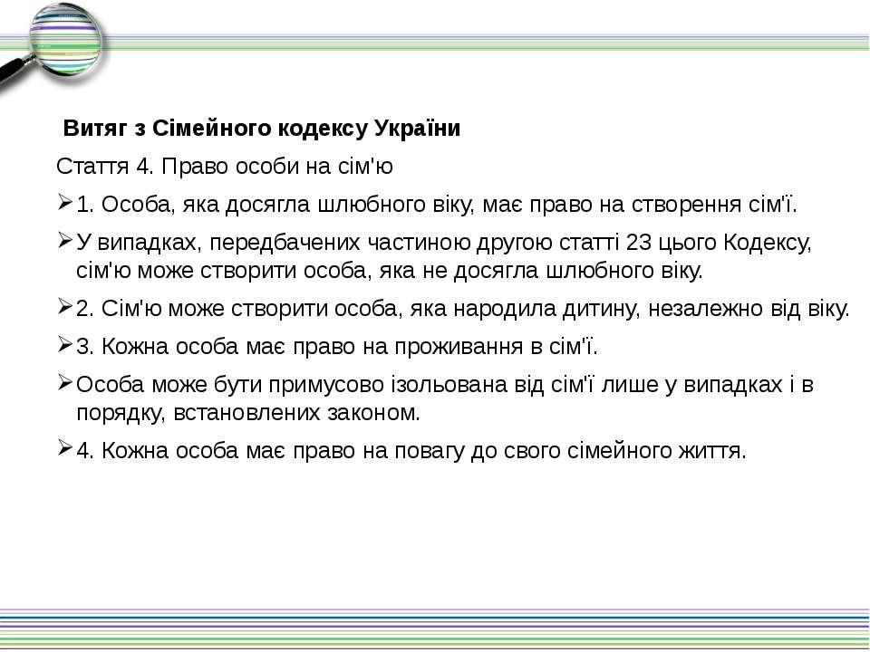 Ст. 18 сімейного кодексу україни