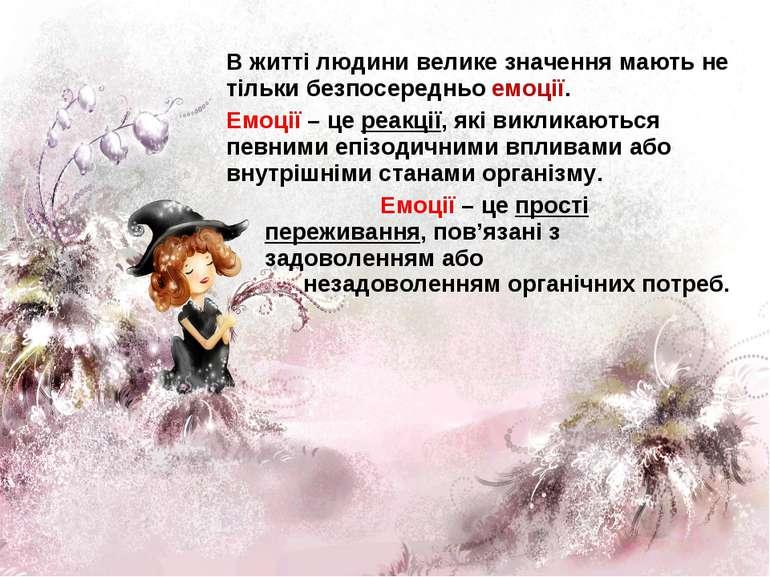 В житті людини велике значення мають не тільки безпосередньо емоції. Емоції –...