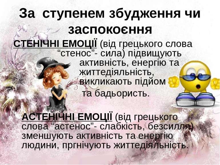 """За ступенем збудження чи заспокоєння СТЕНІЧНІ ЕМОЦІЇ (від грецького слова """"ст..."""
