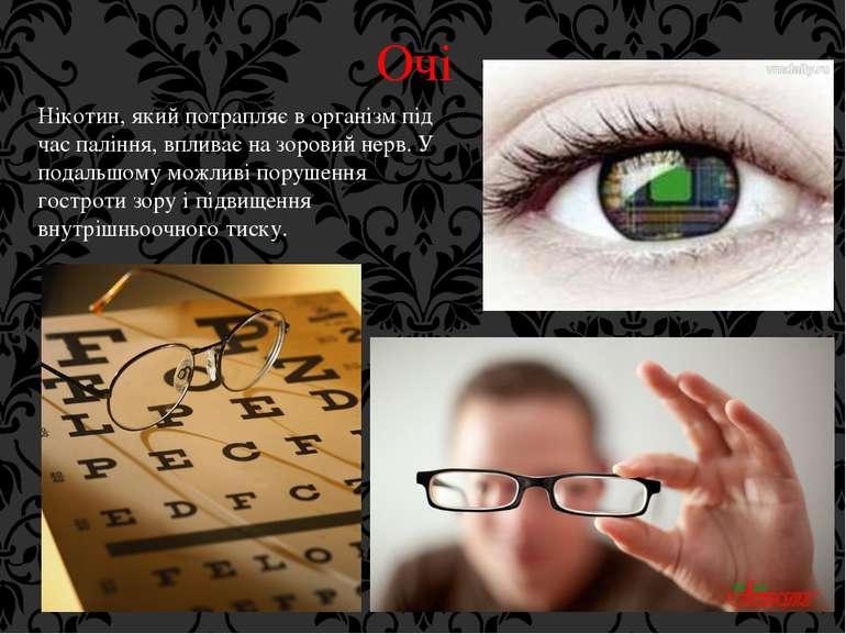 Очі Нікотин, який потрапляє в організм під час паління, впливає на зоровий не...