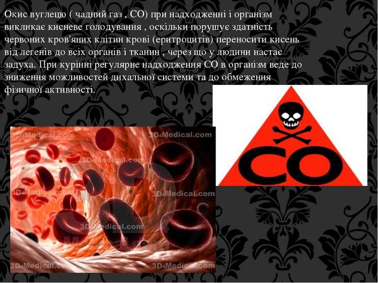 Окис вуглецю ( чадний газ , СО) при надходженні і організм викликає кисневе г...
