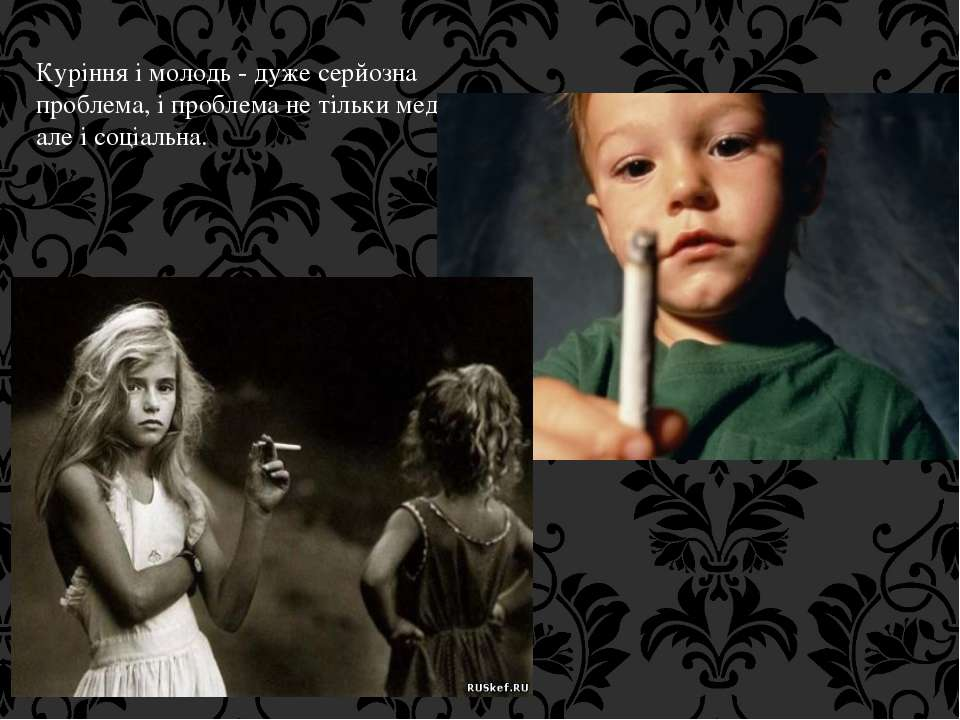 Куріння і молодь - дуже серйозна проблема, і проблема не тільки медична, але ...
