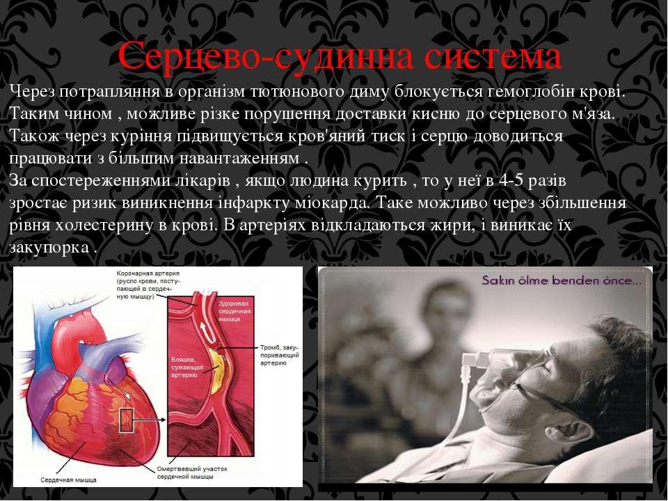 Серцево-судинна система Через потрапляння в організм тютюнового диму блокуєть...