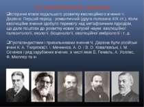 Три періоду розвитку Дарвінізму Історичні етапи подальшого розвитку еволюційн...