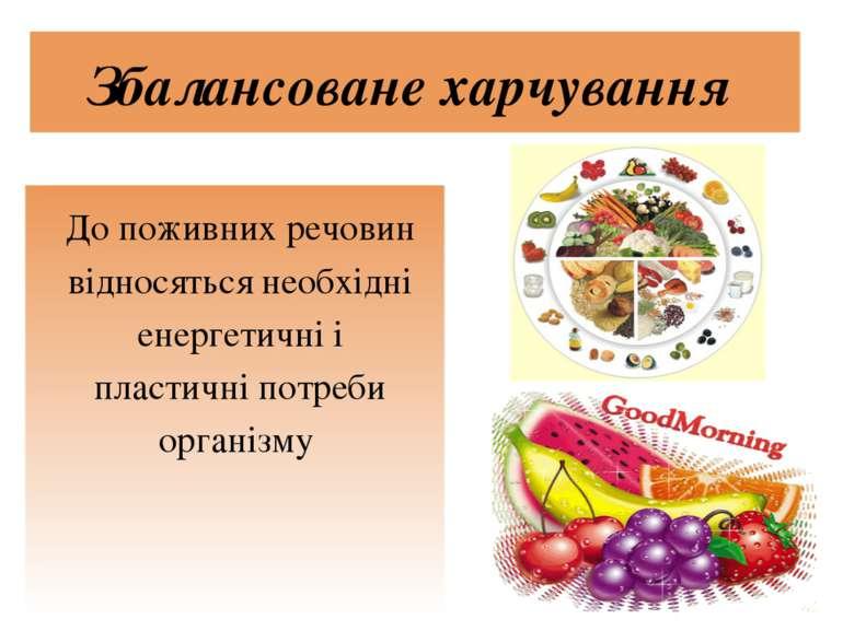 Збалансоване харчування До поживних речовин відносяться необхідні енергетичні...