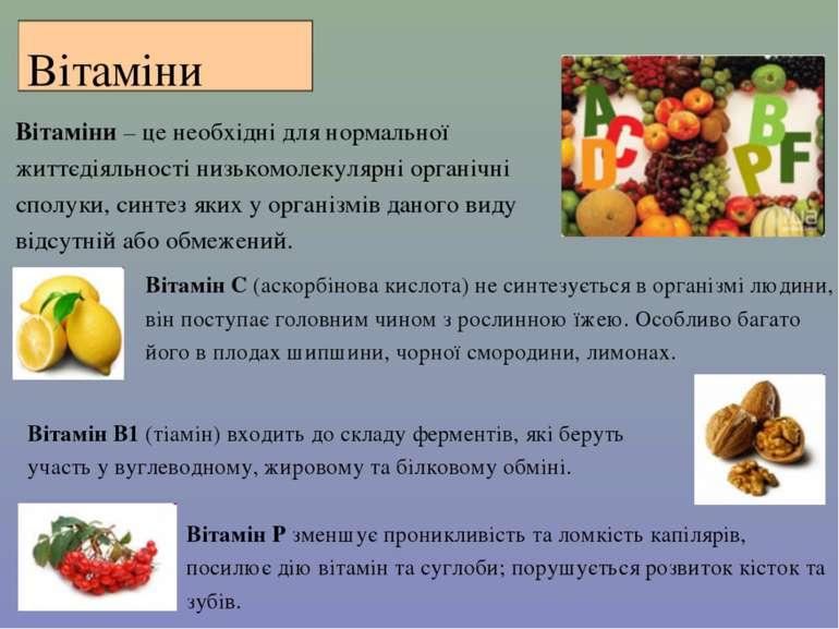 Вітаміни Вітаміни – це необхідні для нормальної життєдіяльності низькомолекул...