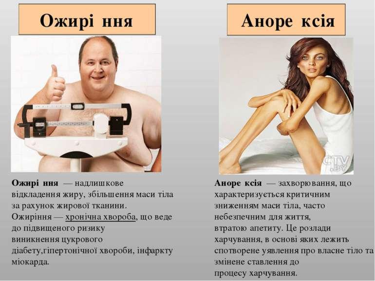 Ожирі ння — надлишкове відкладенняжиру, збільшення маси тіла за рахунокжир...