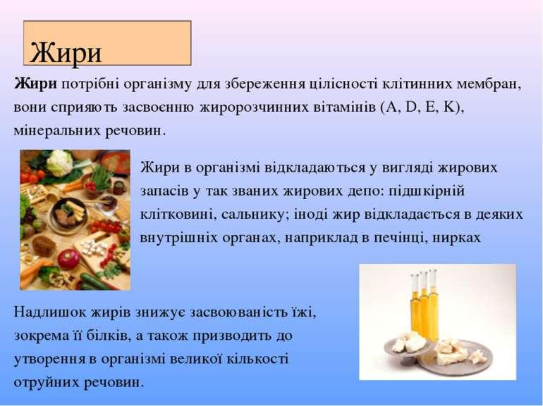"""Збалансоване харчування"""" презентація з біології."""