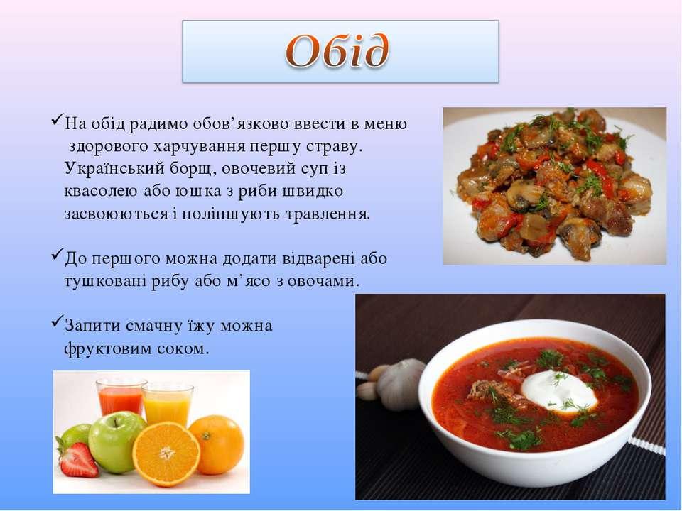 На обід радимо обов'язково ввести в меню здорового харчування першу страву. У...