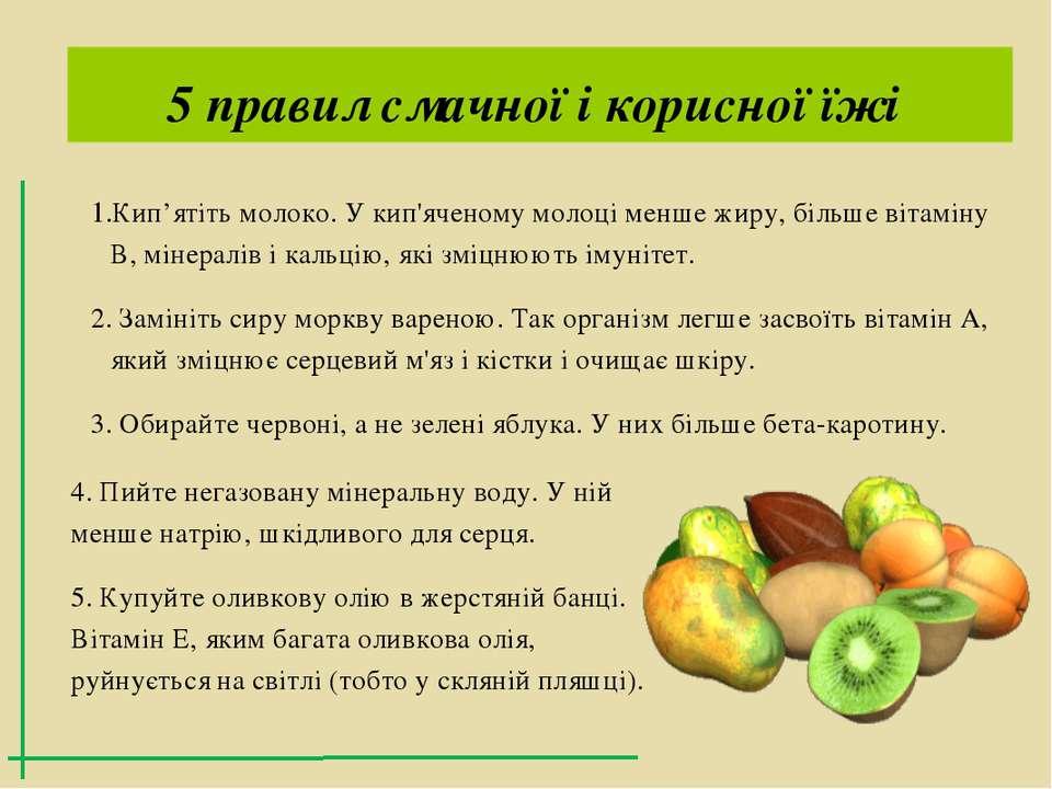 5 правил смачної і корисної їжі 4. Пийте негазовану мінеральну воду. У ній ме...